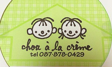 choualacreme07021