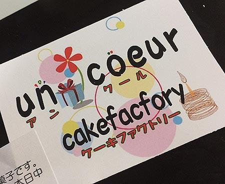 uncoeur06221