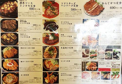 haradasyokudou090809