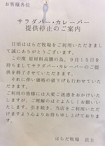 haradasyokudou090811