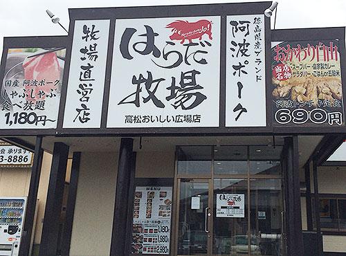 haradasyokudou090812