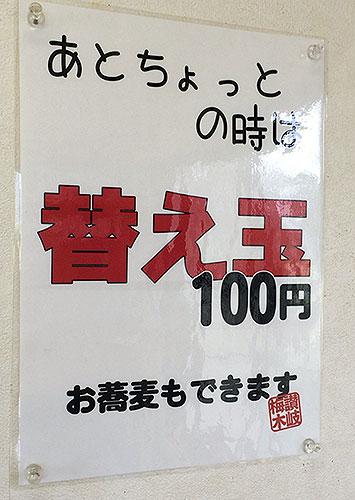 umeki2015091207
