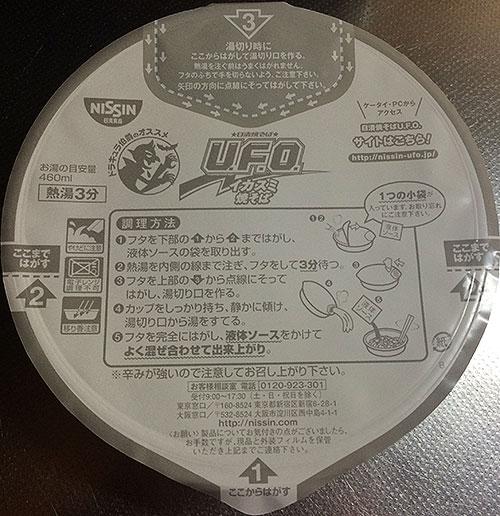 ufo2015102202