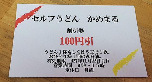 kamemaru2015110411