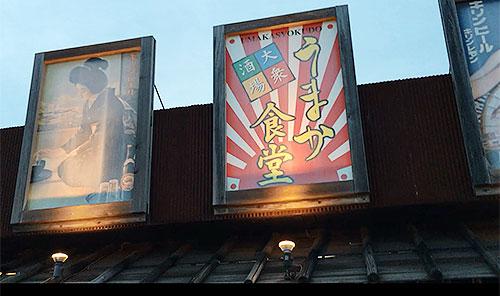 umakasyokudo2015112201