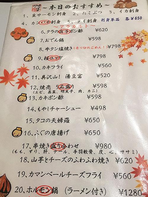 umakasyokudo2015112202