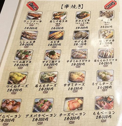 umakasyokudo2015112204