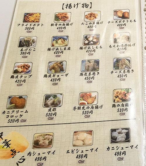 umakasyokudo2015112206