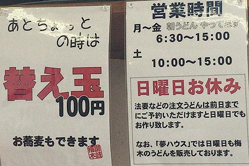 umeki2015111203