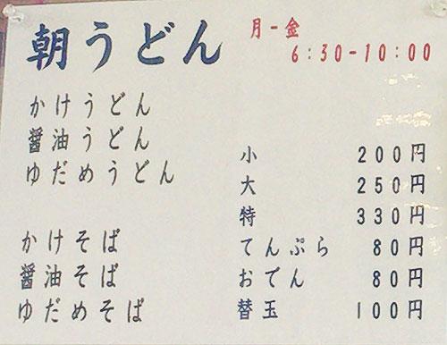 umeki2015111204