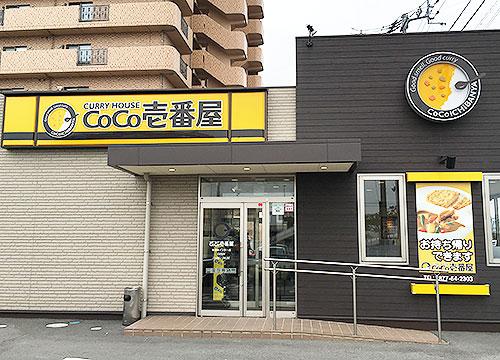 cocoichi2016011701