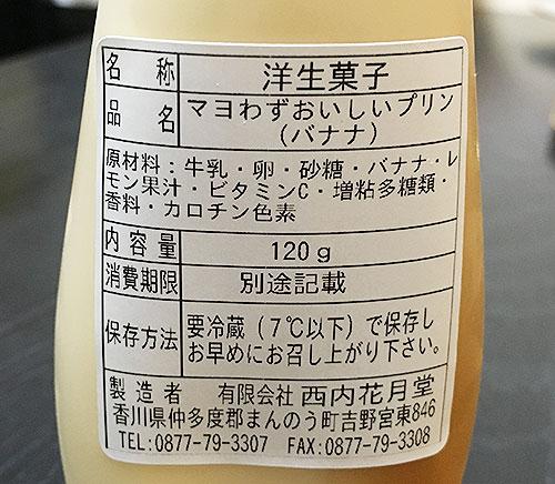 kagetudou2016010907