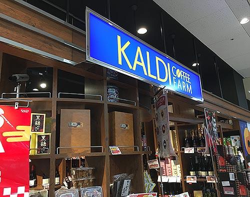 kaldi2016010501