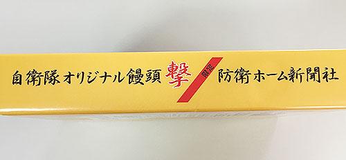 geki2016020104