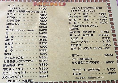 kimai2016021103