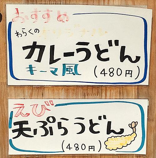 waraku2016031504