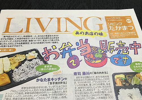 living2016032601