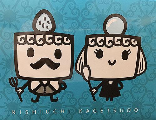 kagetudo2016060507