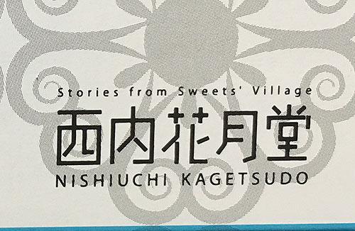 kagetudo2016060508