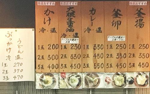 sirakawa2016060305