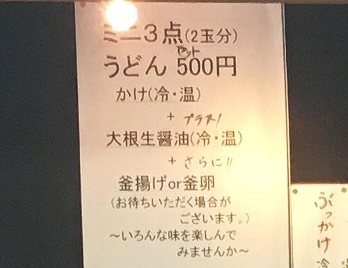 sirakawa2016060306