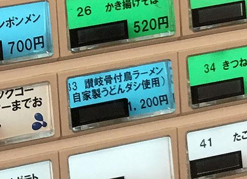 oosaka2016070808