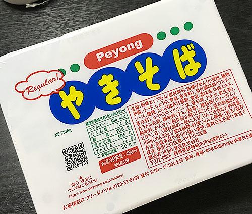 peyong2016071901