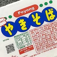 peyong2016071908
