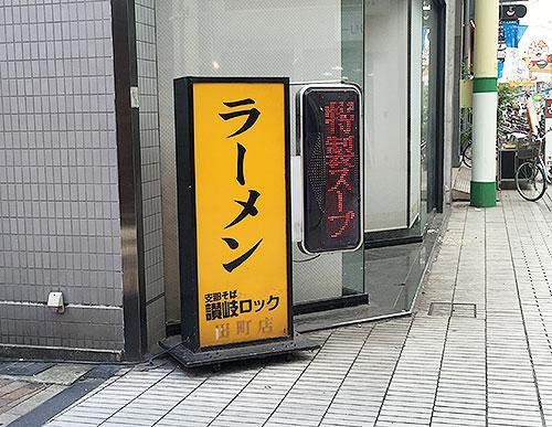 sanukiroku2016070503