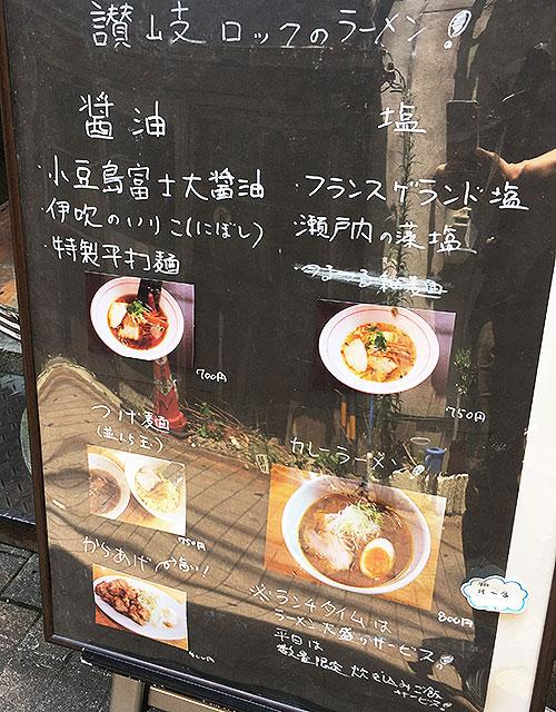 sanukiroku2016070505