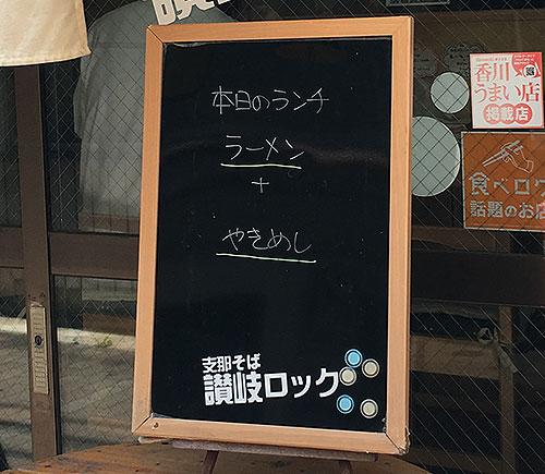 sanukiroku2016070506