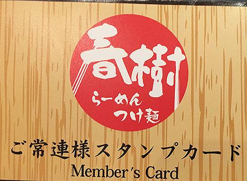 haruki2016080220