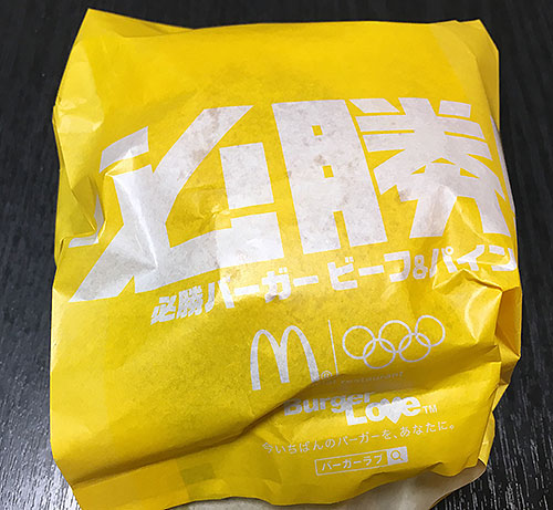 mac2016081009