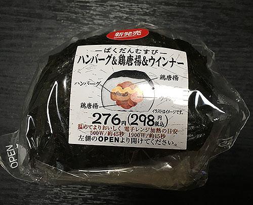 omusubi2016092201
