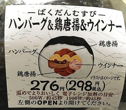 omusubi2016092202
