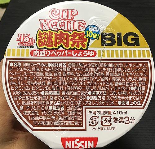 cupcoodle2016110302