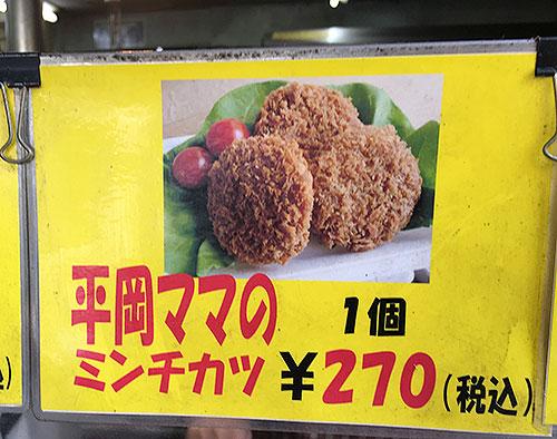 hiraoka2016103104