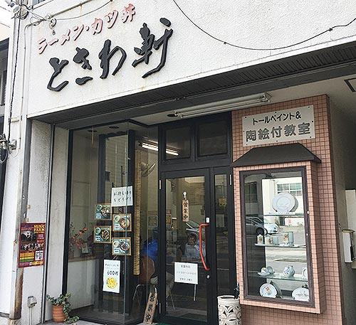 tokiwaken2016122001