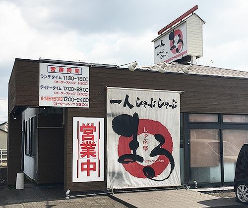 syabumaru2017021401
