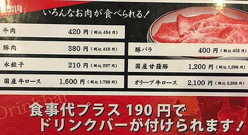 syabumaru2017021404