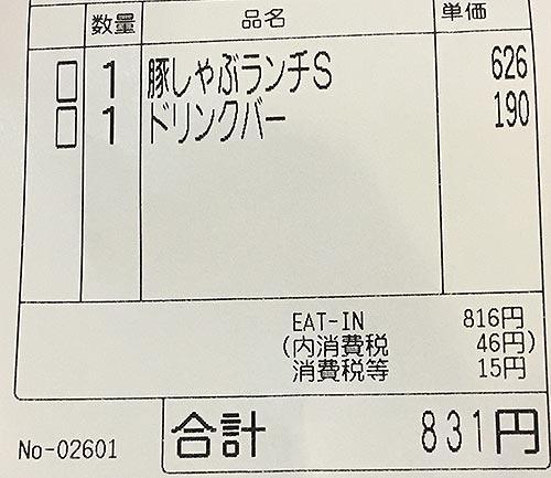 syabumaru2017021426