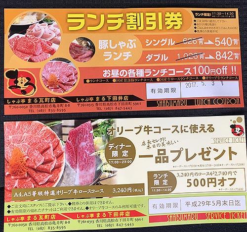 syabumaru2017021427