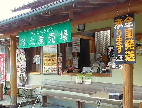 yamagoe2017013114