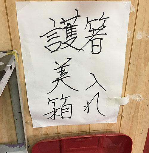 yamanoya2017030605