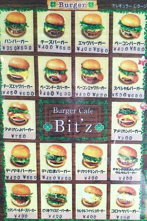 bitz2017042510