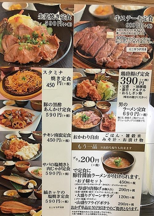 harada2017041804