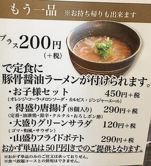 harada2017041806