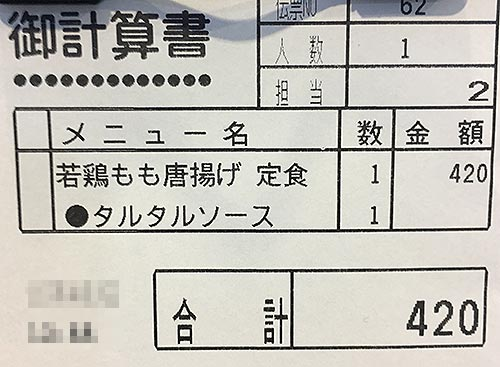 harada2017041813