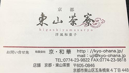 higasiyama2017052804