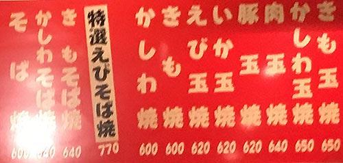 fumiya2017053002